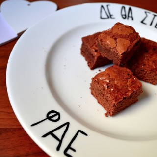 "Brownies ""Δεν θα στείλει, φάε"""